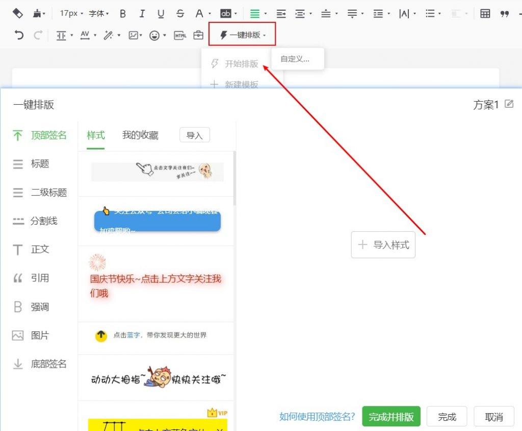 壹伴微信编辑软件-一键图文排版功能展示