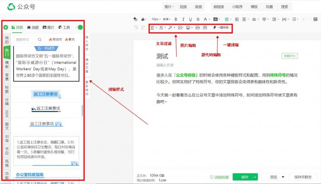 微信公众号里面写文章怎么调整格式?什么工具更好排版?