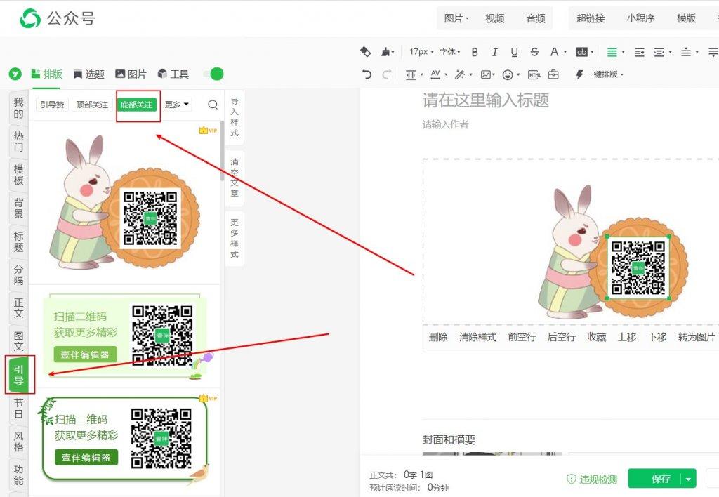 微信公众号文章下面二维码模版怎么找?哪里可以免费使用?