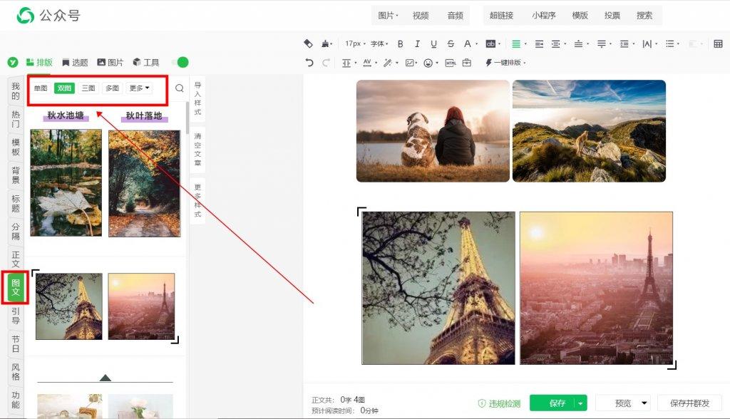 微信公众号如何并列添加两张图片? 怎么找无版权图片?