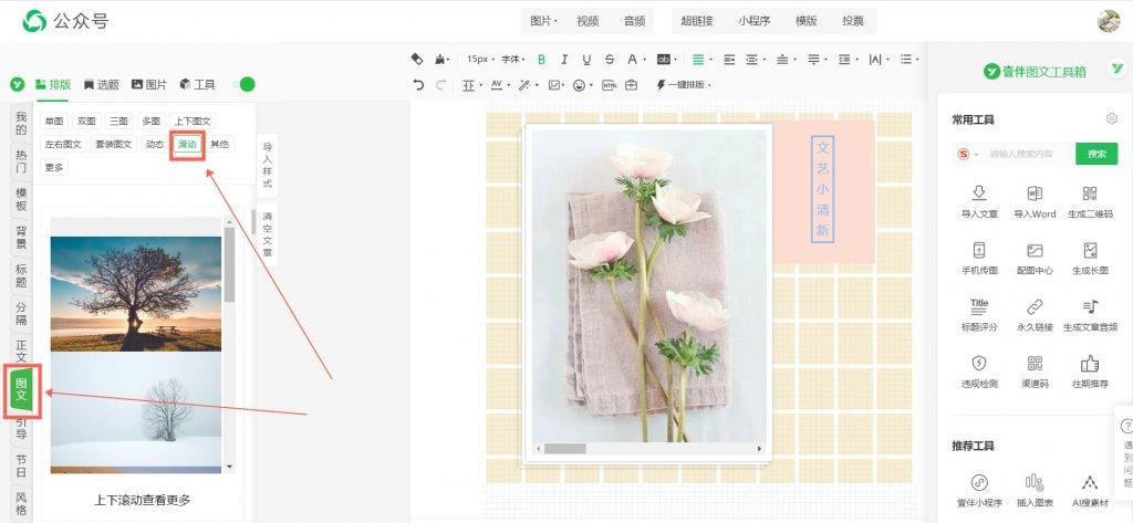 公众号左右滑动图片样式如何制作?壹伴排版样式怎么用?