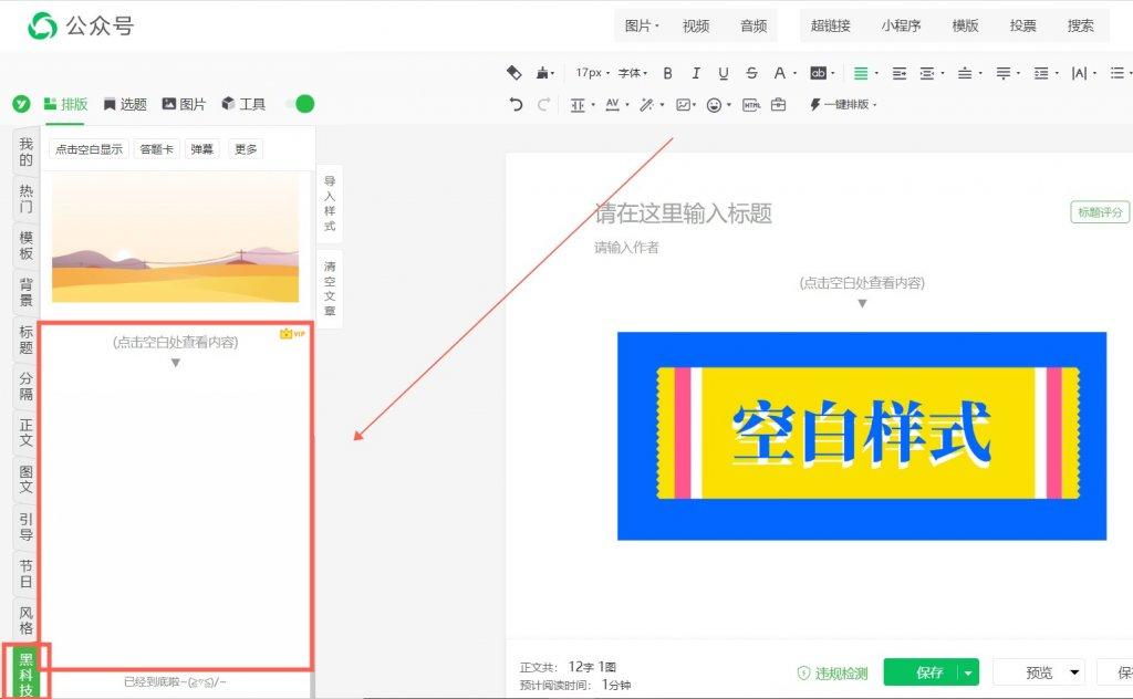 微信文章点击空白处出现图片的排版效果怎么做?