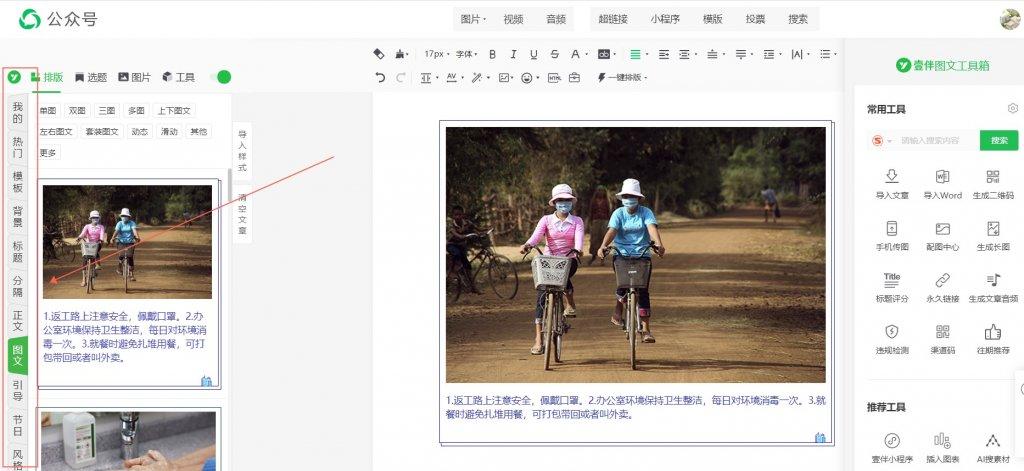 为什么微信公众平台不能复制样式使用?如何收藏常用排版样式?
