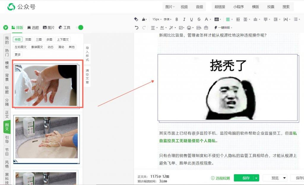 微信公众号图片怎么加边框?可以在后台编辑图片吗?