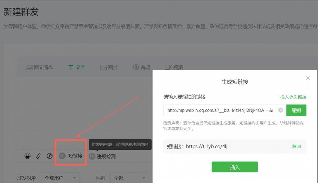 微信公众号如何链接未发布消息?超链接怎么添加未发布图文?