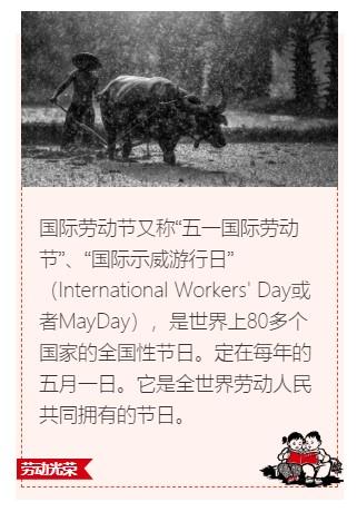 微信公众号五一劳动节样式更新,向劳动者致敬!