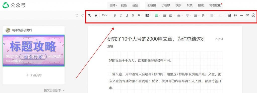 壹伴-微信文章编辑排版