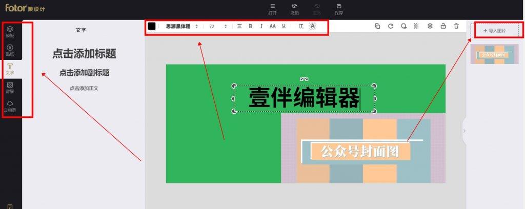 壹伴-在图片上添加文字素材功能