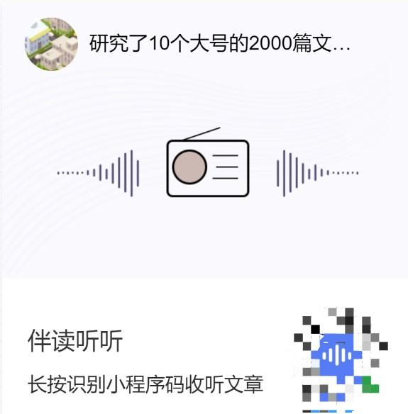 生成文章音频