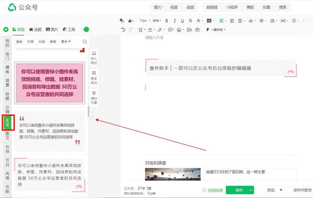 微信公众号怎么编辑出方框和竖线?图文如何添加边框装饰?