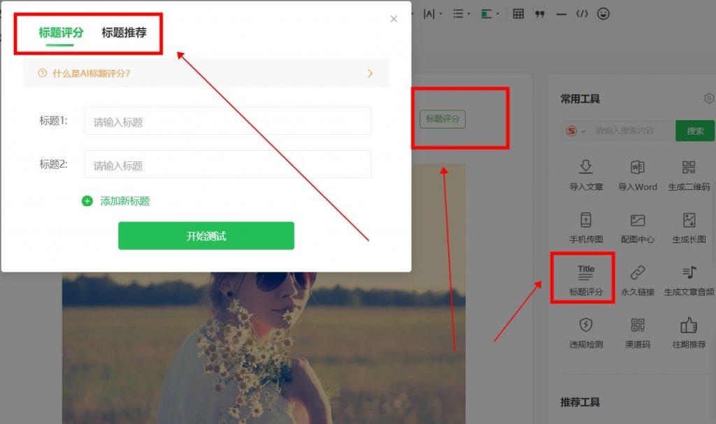 壹伴微信公众号编辑器-标题评分功能展示