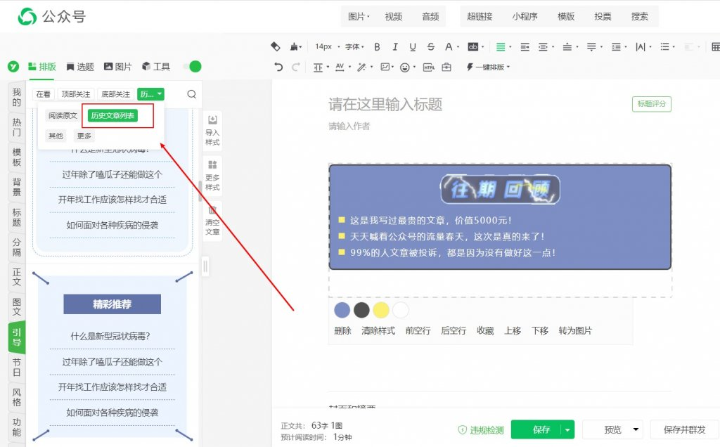 怎么在微信编辑软件里添加历史推荐文章?