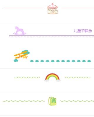 公众号排版六一儿童节样式上新,快来看看这些童趣样式