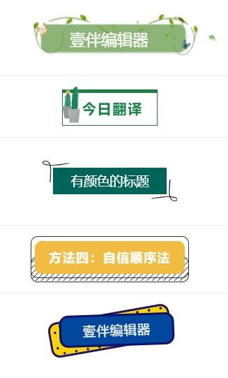 微信公众号模板夏日清新样式推荐,清凉简洁的样式都在这里~