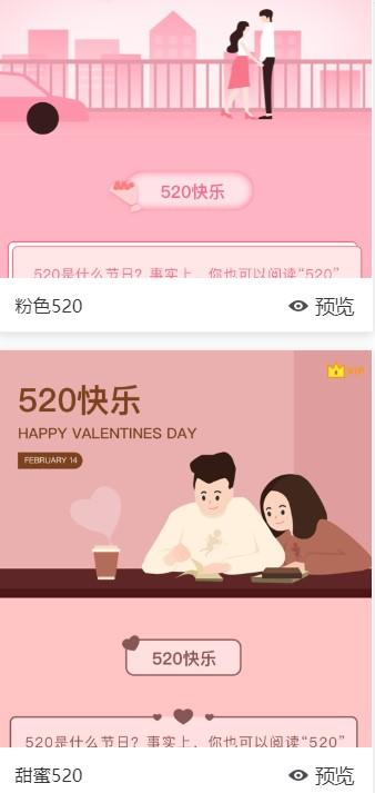 微信公众号520网络情人节样式上新,你的表白素材准备好了吗?