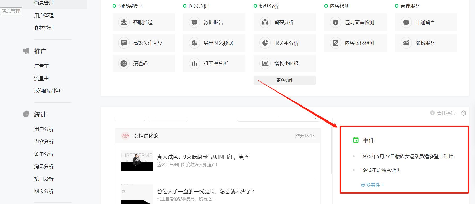 壹伴-如何查看热点营销日历简介