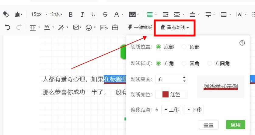 公众号文章怎么编辑排版?如何划线突出重点
