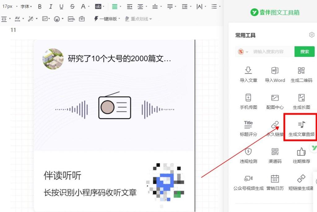 微信公众号音频怎么做?添加音频后怎么排版?