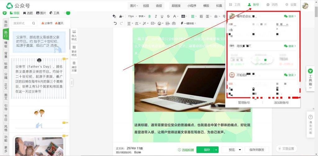 壹伴微信编辑软件-多公众号绑定同步文章排版功能展示
