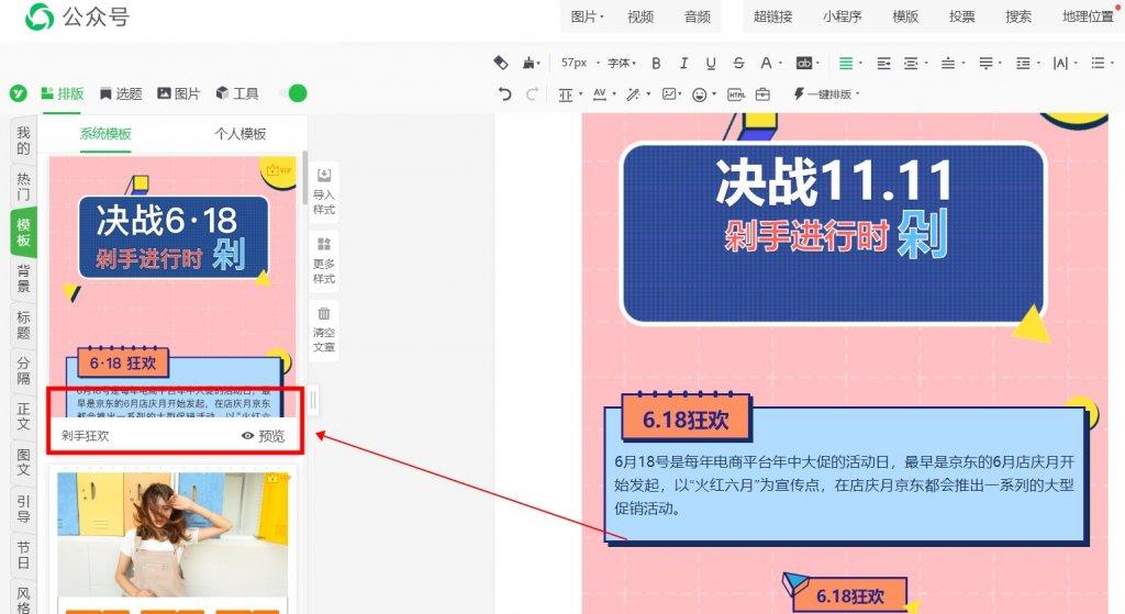 壹伴-狂欢购物节微信公众号素材样式