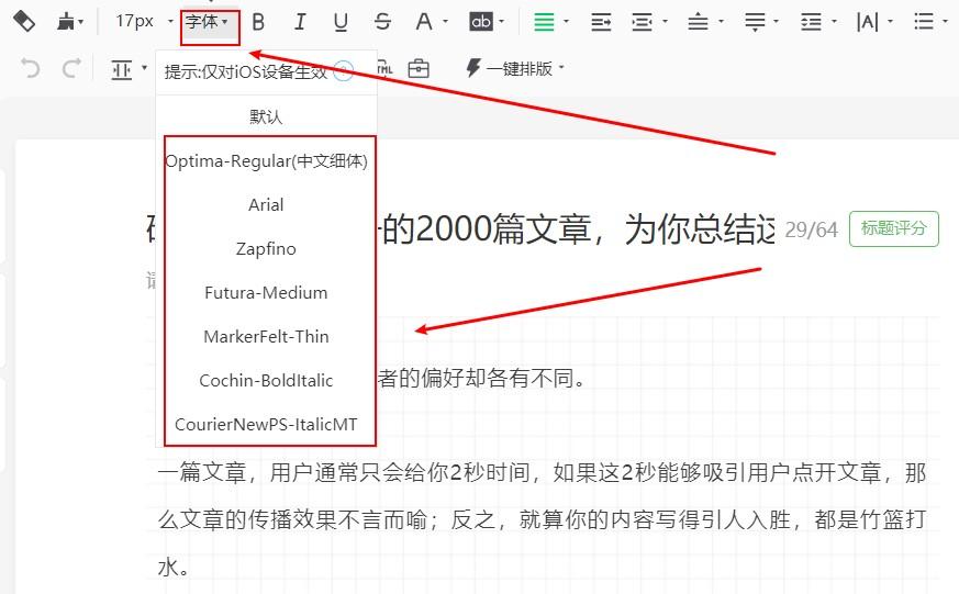 微信公众号文章哪里可以编辑字体?哪些字体可以免费商用?