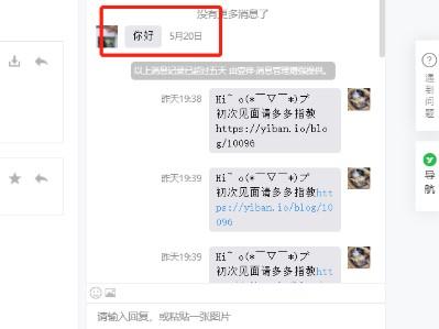 微信公众号编辑器壹伴-消息增强功能展示2