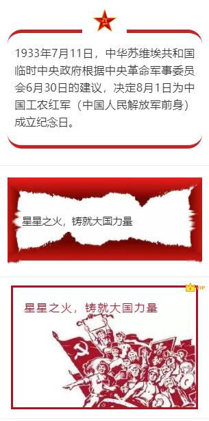 八一建军节公众号文章必备!红色军旅主题公众号样式推荐!