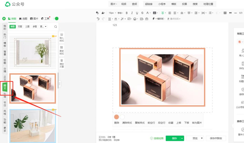 微信在线编辑器可以美化图片吗?微信编辑器怎么给图片画框?