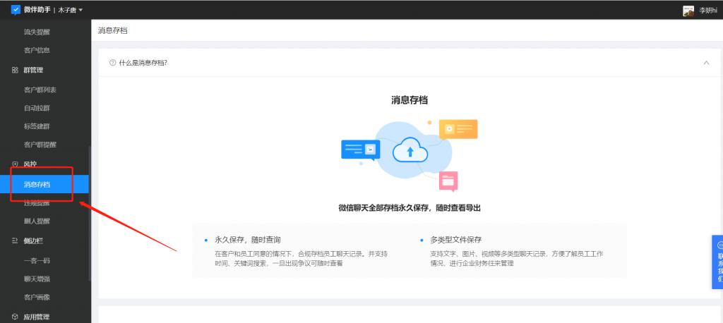 没有企业微信会话存档开发能力怎么办