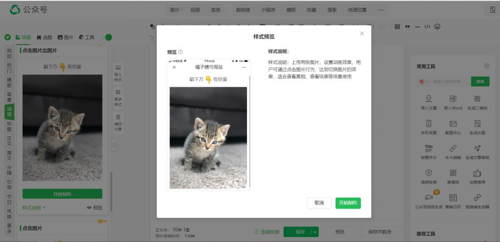 微信编辑软件可以做SVG点击动画吗?壹伴SVG动画实现点击图片触发效果