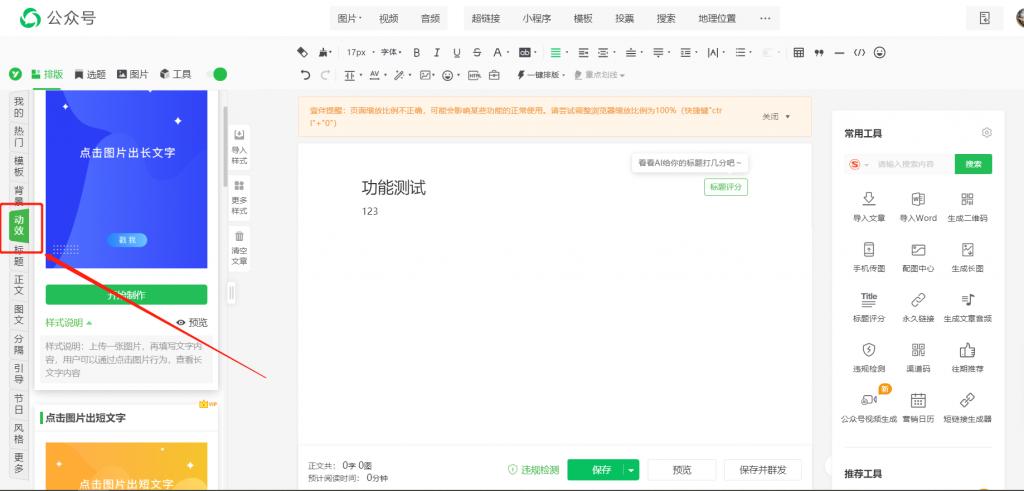 微信编辑软件可以做SVG点击动画吗