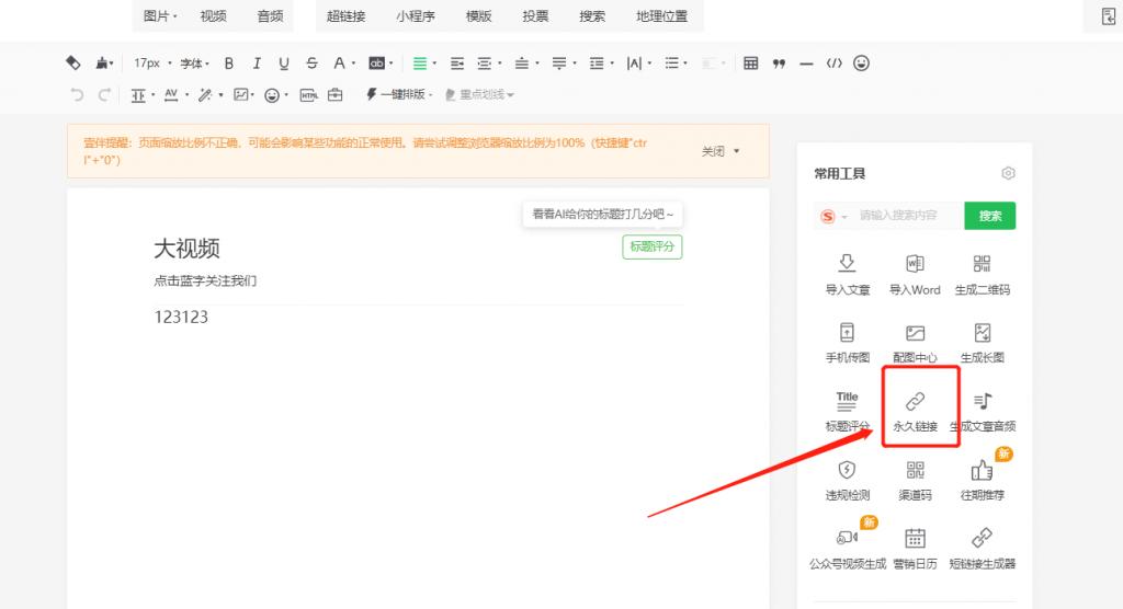 微信编辑器——生成永久预览链接功能展示