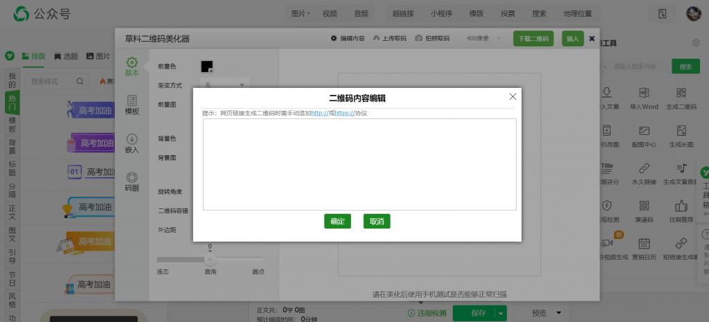 公众号不认证怎么添加外链?微信编辑器如何制作微信图文链接?