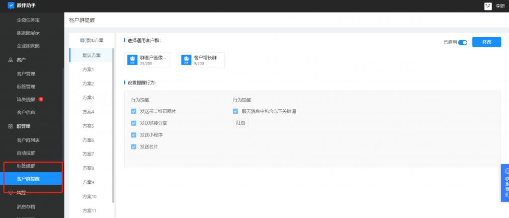 企业微信会话存档有api接口吗?企业微信会话存档接口文档在哪里?