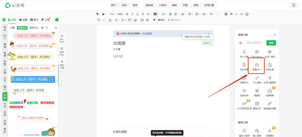 免费的公众号排版编辑器推荐 新手必备的公众号排版工具