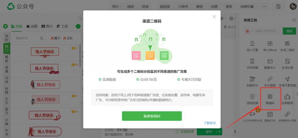 公众号助手-壹伴的渠道码功能展示