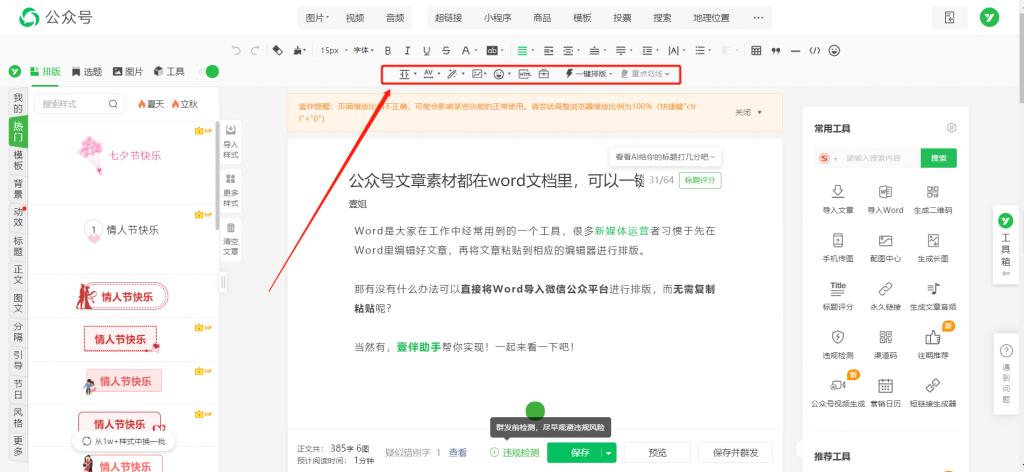 壹伴微信编辑器-调整公众号文章字体功能