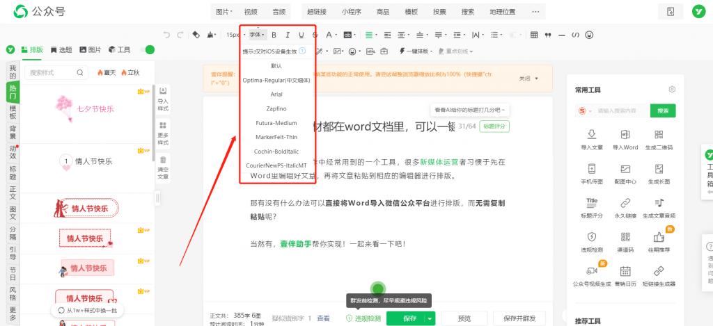 壹伴微信编辑器-调整公众号文章字体功能2