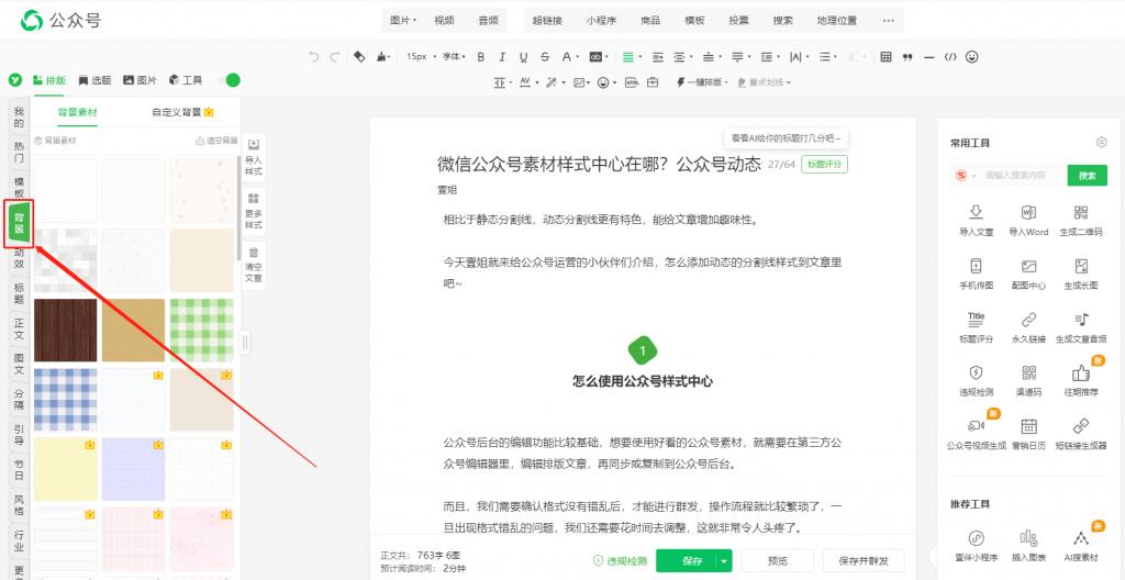 微信公众号排版用什么软件好?公众号文章背景图如何设置?