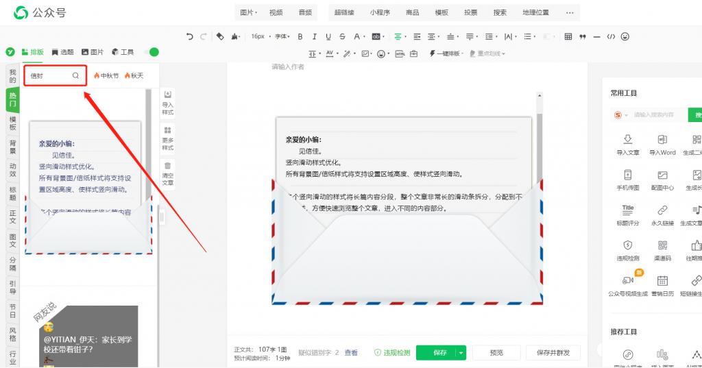 怎么用微信编辑器添加滑动信封样式到公众号文章中
