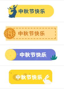 公众号素材-中秋节标题样式