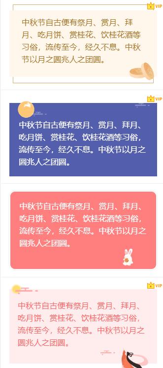 公众号素材-中秋节正文样式