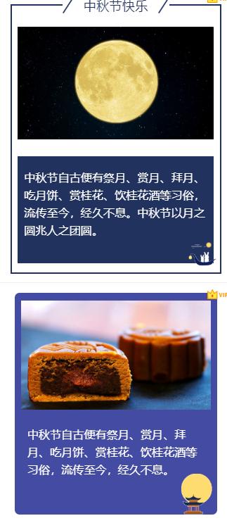 公众号素材-中秋节图文样式