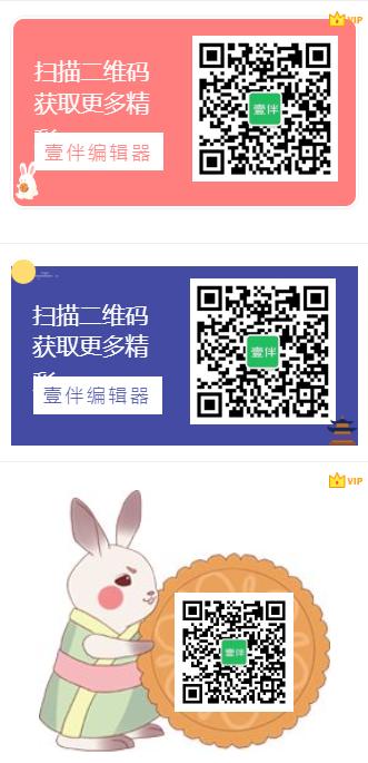 公众号素材-中秋节引导样式