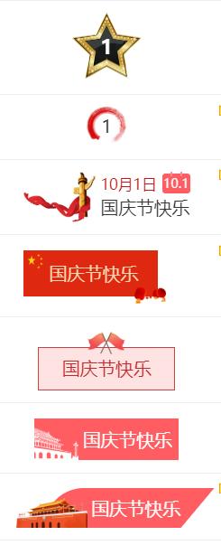 国庆节公众号模板-标题样式
