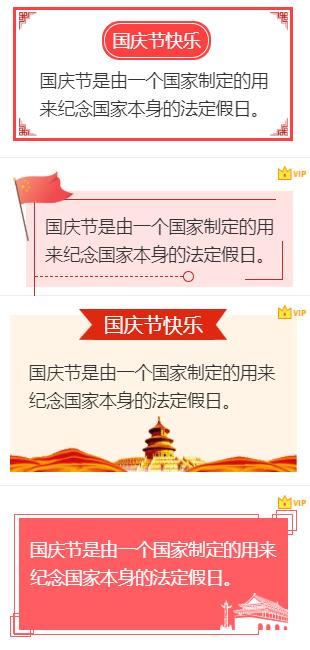 国庆节公众号模板-正文样式
