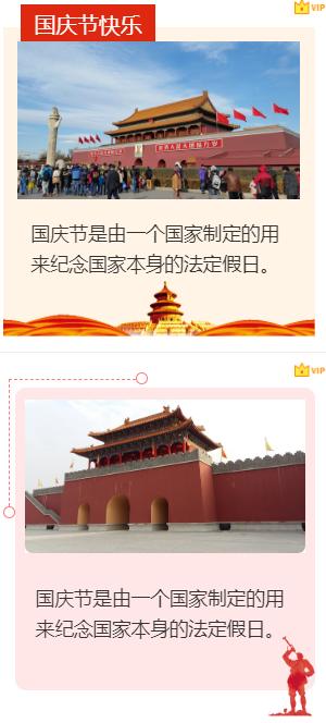 国庆节公众号模板-图文样式