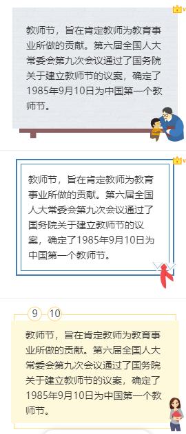 教师节主题公众号模板上新,感恩教师节微信推文必备2