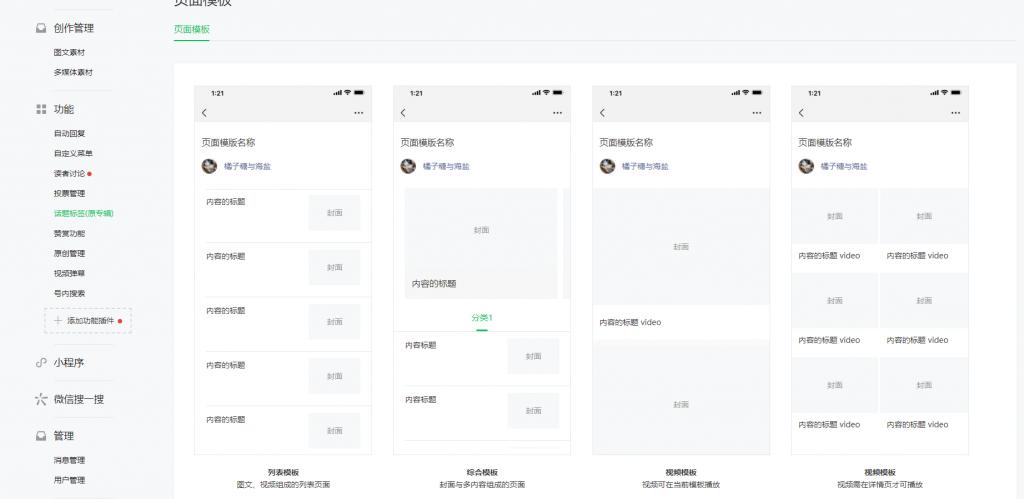 怎么使用页面公众号模板功能