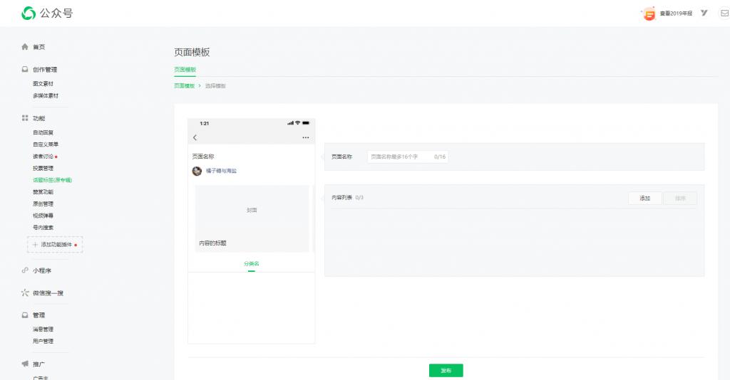 怎么使用页面公众号模板功能2